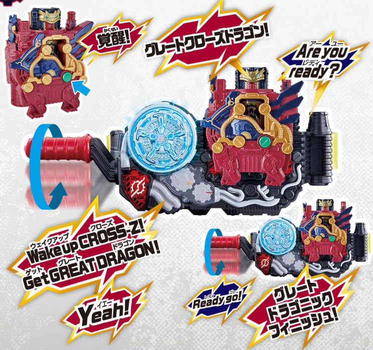 仮面ライダービルド「DXグレートクローズドラゴン」