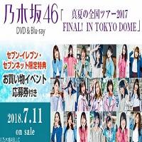 乃木坂46-真夏の全国ツアー2017 FINAL! IN TOKYO DOME<完全生産限定盤>