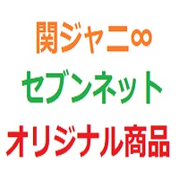 関ジャニ∞ セブンネットショッピングオリジナル商品
