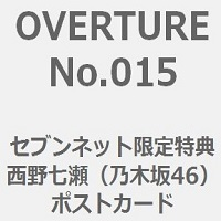 OVERTUREのセブンネット限定特典は西野七瀬ポストカード(No.015)