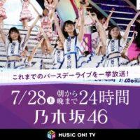 M-ON!バスラの放送日と番組表・2018公式本はセブンネット限定特典
