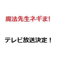 魔法先生ネギま!のテレビ放送日、生駒里奈の主演舞台