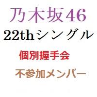 乃木坂46 22ndシングルの個握欠席メンバーは西野七瀬など