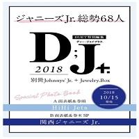 別冊ジャニーズJr. 2018