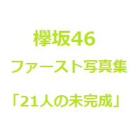 欅坂46ファースト写真集「21人の未完成」