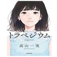 高山一実の小説「トラペジウム」