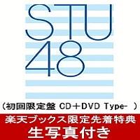 STU48セカンドシングルの特典セブンネット&楽天
