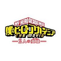 ヒロアカ映画~2人の英雄~セブンネット限定特典つき円盤