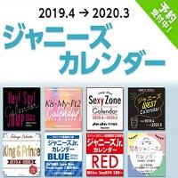 ジャニーズカレンダー2019→2020セブン予約まとめ