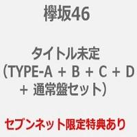 欅坂46の8thシングルセブンネット限定特典と握手会日程表