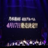 乃木坂46 4thアルバム2019のセブンネット特典など