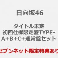 日向坂46デビューシングル