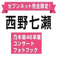 西野七瀬 卒業コンフォトブック
