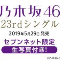 乃木坂46サインアウト!