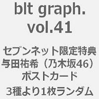 bltグラフの与田祐希ちゃん特典2019年3月