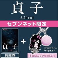 セブンネット特典の貞子キティグッズ販売 池田エライザ主演映画2019