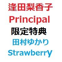 逢田梨香子 Principal セブンネット限定特典 田村ゆかり Strawberry candle