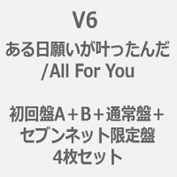 V6シングルある日願いが叶ったんだセブンネット購入特典「特捜9」主題歌