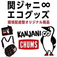 関ジャニ∞エコグッズCHUMS