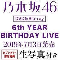 バスラ6のBlu-ray&DVD発売日と特典決定!神宮ライブ2018