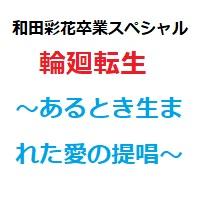 和田彩花の卒業公演を楽天ポイントで視聴