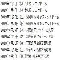 乃木坂46 真夏の全国ツアー公式SPECIAL BOOK N46MODE vol.1【セブンネット限定特典:ポストカード付き】
