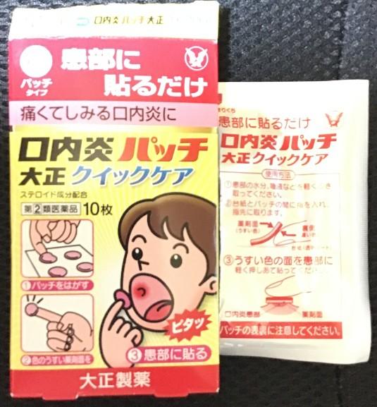 大正製薬口内炎パッチ