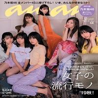 乃木坂46anan10月2日号