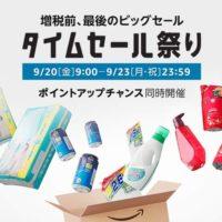 9-20(金) 9時から、増税前最後のタイムセール祭り開催