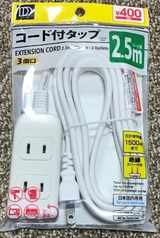 ダイソーの電気タップ
