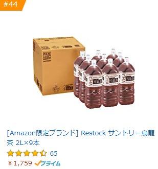 [Amazon限定ブランド] Restock サントリー烏龍茶 2L×9本