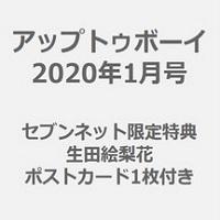 アップトゥボーイ2019年11月発売セブンネット限定特典は生田絵梨花