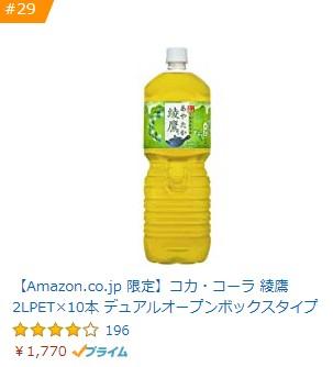 【Amazon.co.jp 限定】コカ・コーラ 綾鷹 2LPET×10本 デュアルオープンボックスタイプ
