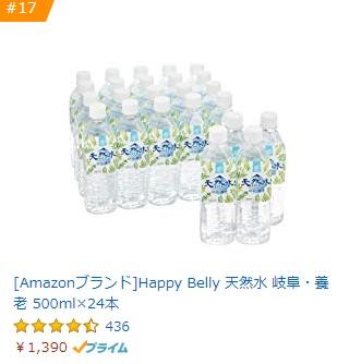 [Amazonブランド]Happy Belly 天然水 岐阜・養老 500ml×24本