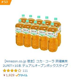 【Amazon.co.jp 限定】コカ・コーラ 爽健美茶 2LPET×10本 デュアルオープンボックスタイプ