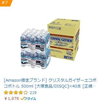 [Amazon限定ブランド] クリスタルガイザーエコポコボトル 500ml 大塚食品 DISQC ×40本 正規輸入品