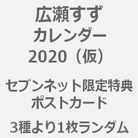 広瀬すず 2020カレンダー セブンネット特典