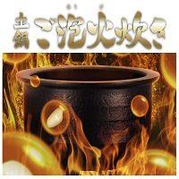 炊飯器の5.5合ならJPG-S100のご泡火炊き(ZIP山田裕貴)