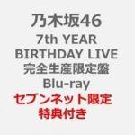 西野七瀬 卒業ライブをセブンネット特典でセット購入