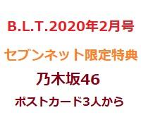 BLT2020年2月号セブン特典は乃木坂46から4人