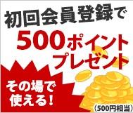 グルメソムリエ初回登録500ポイント