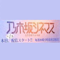 乃木坂シネマズをFOD配信日に無料視聴