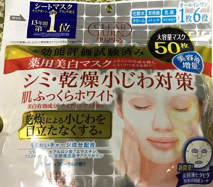 コーセー クリアターン 薬用美白 肌ホワイト マスク