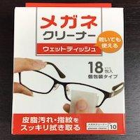 ダイソーの眼鏡クリーナー