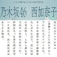 乃木坂46 4期生配信ドラマ無料視聴とイベント
