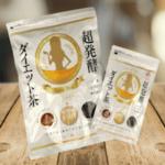 プーアル茶の超発酵ダイエット茶