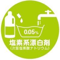 漂白剤で次亜塩素酸ナ卜リウム液の作り方