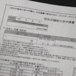 現金10万円一律給付の手続きはネットか郵送かのメモ