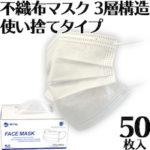 不織布マスク 50枚入(1箱) 3層フィルター
