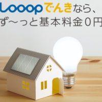 基本料金なしの電力会社で電気代節約